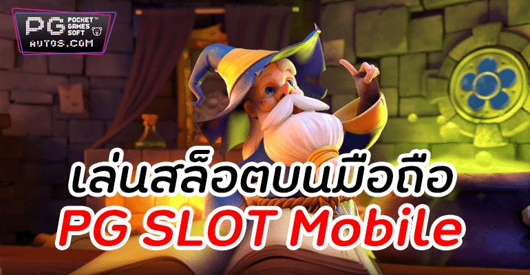 PG SLOT Mobile