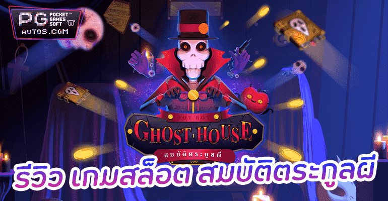 Review PG SLOT Ghost House Background
