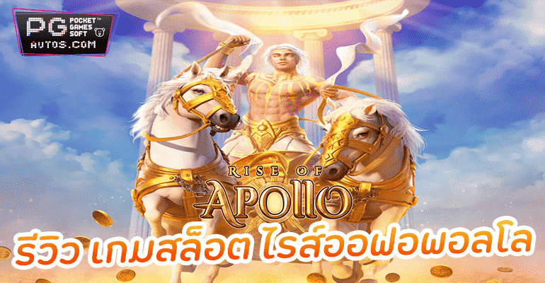 Review PG SLOT Rise of Apollo Background